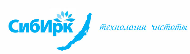 Сибирк - технологии чистоты